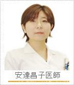 安達昌子医師