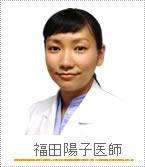 福田陽子医師